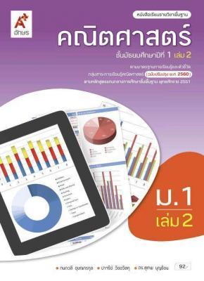 หนังสือเรียน รายวิชาพื้นฐาน คณิตศาสตร์ ม.1 เล่ม 2