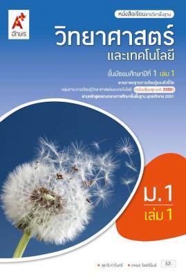 หนังสือเรียน รายวิชาพื้นฐาน วิทยาศาสตร์ ม.1 เล่ม 1