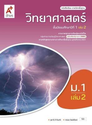 หนังสือเรียน รายวิชาพื้นฐาน วิทยาศาสตร์ ม.1 เล่ม 2