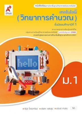 หนังสือเรียน รายวิชาพื้นฐานวิทยาศาสตร์และเทคโนโลยี : เทคโนโลยี (วิทยาการคำนวณ) ม.1