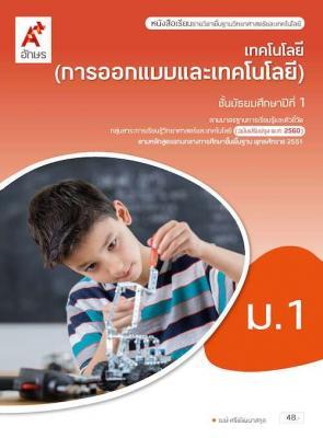 หนังสือเรียน รายวิชาพื้นฐาน การออกแบบและเทคโนโลยี ม.1