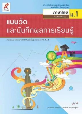 แบบวัดและบันทึกผลการเรียนรู้ ภาษาไทย ม.1