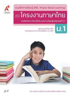 แบบฝึกการเรียนรู้ (PBL) ผ่านโครงงาน ภาษาไทย ม.1