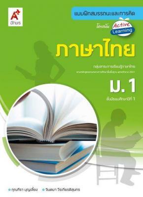 แบบฝึกสมรรถนะและการคิด ภาษาไทย ม.1
