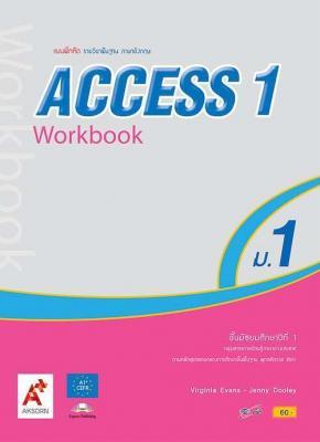 แบบฝึกหัด รายวิชาพื้นฐาน ภาษาอังกฤษ ACCESS ม.1