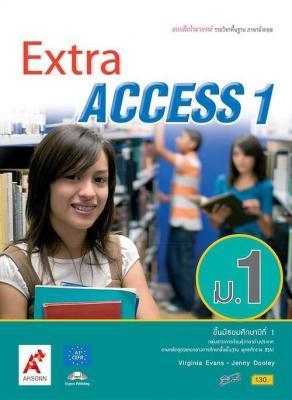 แบบฝึกหัดไวยากรณ์ รายวิชาพื้นฐาน ภาษาอังกฤษ Extra ACCESS ม.1