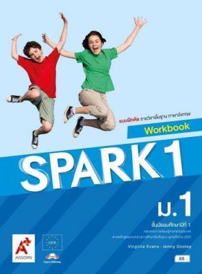 แบบฝึกหัด รายวิชาพื้นฐาน ภาษาอังกฤษ SPARK ม.1
