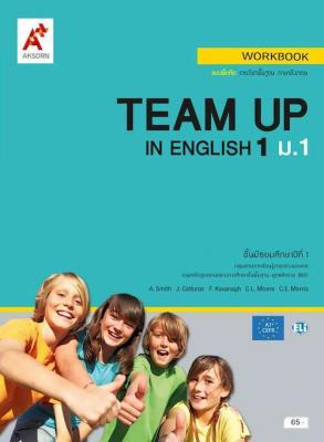 แบบฝึกหัด รายวิชาพื้นฐาน ภาษาอังกฤษ TEAM UP IN ENGLISH ม.1