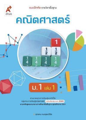 แบบฝึกหัด รายวิชาพื้นฐาน คณิตศาสตร์ ม.1 เล่ม 1