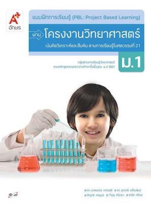 แบบฝึกการเรียนรู้ (PBL) ผ่านโครงงาน วิทยาศาสตร์ ม.1