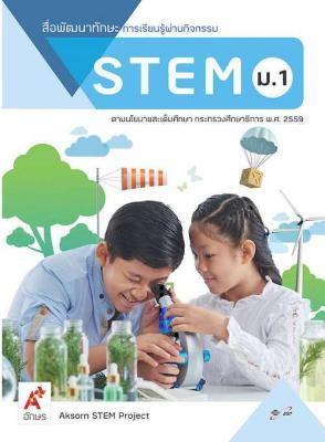 สื่อพัฒนาทักษะการเรียนรู้ผ่านกิจกรรม STEM ม.1