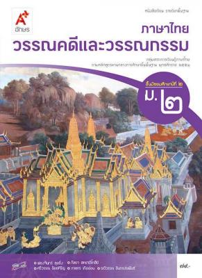 หนังสือเรียน รายวิชาพื้นฐาน ภาษาไทย วรรณคดีและวรรณกรรม ม.2