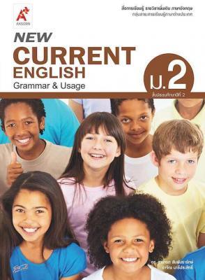 สื่อการเรียนรู้ รายวิชาเพิ่มเติม New Current English ม.2