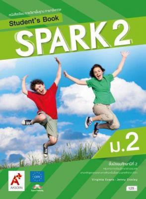 หนังสือเรียน รายวิชาพื้นฐาน ภาษาอังกฤษ SPARK ม.2