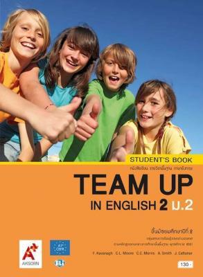 หนังสือเรียน รายวิชาพื้นฐาน ภาษาอังกฤษ TEAM UP IN ENGLISH ม.2
