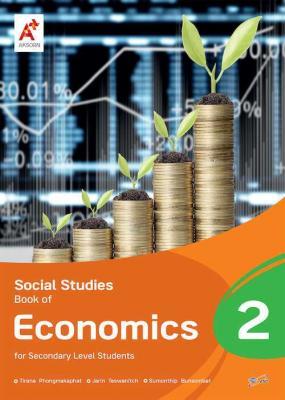 Social Studies Book of Economics Secondary 2