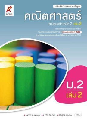 หนังสือเรียน รายวิชาพื้นฐาน คณิตศาสตร์ ม.2 เล่ม 2