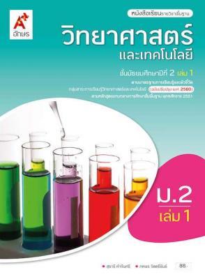 หนังสือเรียน รายวิชาพื้นฐาน วิทยาศาสตร์ ม.2 เล่ม 1