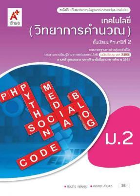 หนังสือเรียน รายวิชาพื้นฐานวิทยาศาสตร์และเทคโนโลยี : เทคโนโลยี (วิทยาการคำนวณ) ม.2