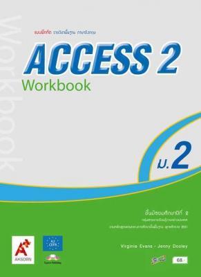 แบบฝึกหัด รายวิชาพื้นฐาน ภาษาอังกฤษ ACCESS ม.2