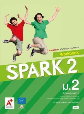 แบบฝึกหัด รายวิชาพื้นฐาน ภาษาอังกฤษ SPARK ม.2