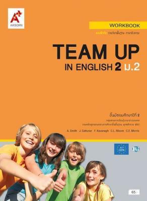 แบบฝึกหัด รายวิชาพื้นฐาน ภาษาอังกฤษ TEAM UP IN ENGLISH ม.2