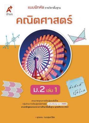แบบฝึกหัด รายวิชาพื้นฐาน คณิตศาสตร์ ม.2 เล่ม 1
