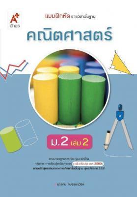 แบบฝึกหัด รายวิชาพื้นฐาน คณิตศาสตร์ ม.2 เล่ม 2
