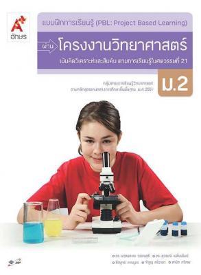 แบบฝึกการเรียนรู้ (PBL) ผ่านโครงงาน วิทยาศาสตร์ ม.2