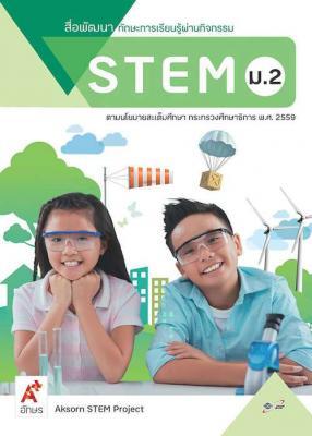 สื่อพัฒนาทักษะการเรียนรู้ผ่านกิจกรรม STEM ม.2
