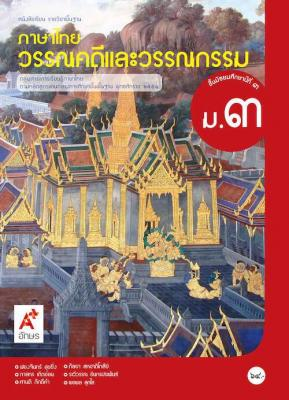 หนังสือเรียน รายวิชาพื้นฐาน ภาษาไทย วรรณคดีและวรรณกรรม ม.3