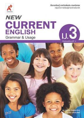 สื่อการเรียนรู้ รายวิชาเพิ่มเติม New Current English ม.3