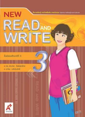 สื่อการเรียนรู้ รายวิชาเพิ่มเติม New Read and Write ม.3
