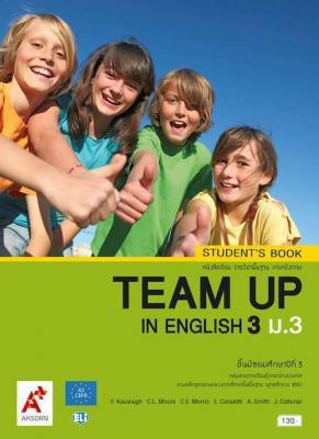 หนังสือเรียน รายวิชาพื้นฐาน ภาษาอังกฤษ TEAM UP IN ENGLISH ม.3
