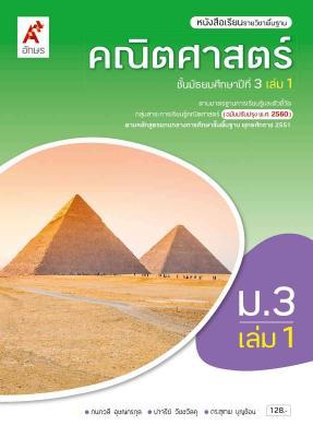 หนังสือเรียน รายวิชาพื้นฐาน คณิตศาสตร์ ม.3 เล่ม 1