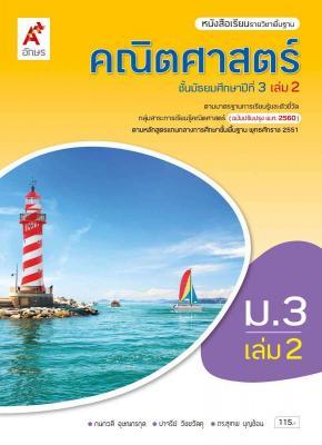 หนังสือเรียน รายวิชาพื้นฐาน คณิตศาสตร์ ม.3 เล่ม 2