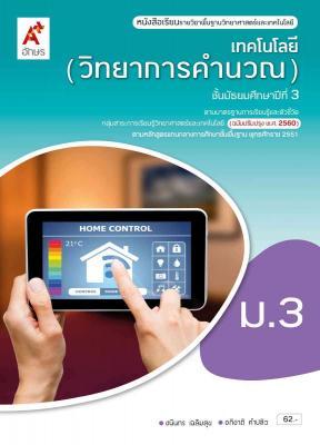หนังสือเรียน รายวิชาพื้นฐานวิทยาศาสตร์และเทคโนโลยี : เทคโนโลยี (วิทยาการคำนวณ) ม.3
