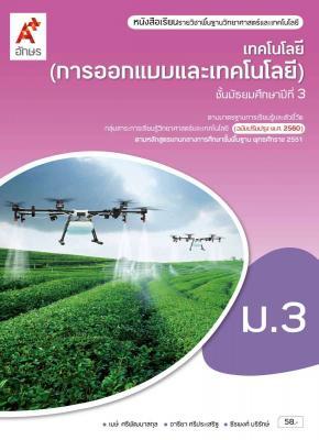 หนังสือเรียน เทคโนโลยี (การออกแบบและเทคโนโลยี) ม.3