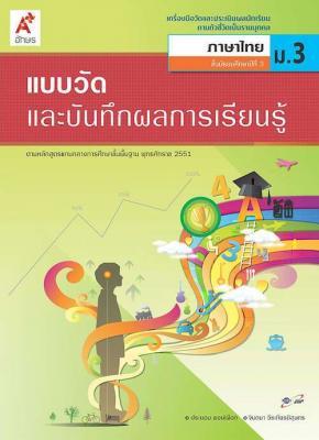 แบบวัดและบันทึกผลการเรียนรู้ ภาษาไทย ม.3