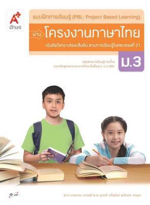 แบบฝึกการเรียนรู้ (PBL) ผ่านโครงงาน ภาษาไทย ม.3
