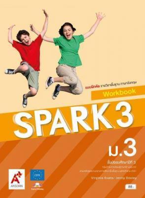 แบบฝึกหัด รายวิชาพื้นฐาน ภาษาอังกฤษ SPARK ม.3