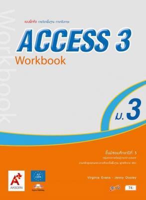 แบบฝึกหัด รายวิชาพื้นฐาน ภาษาอังกฤษ ACCESS ม.3