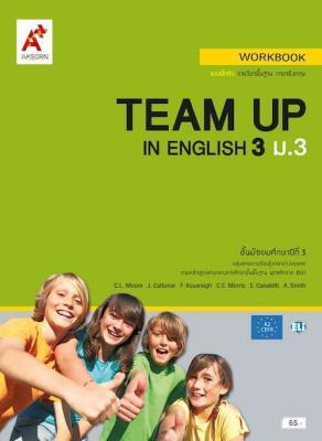 แบบฝึกหัด รายวิชาพื้นฐาน ภาษาอังกฤษ TEAM UP IN ENGLISH ม.3