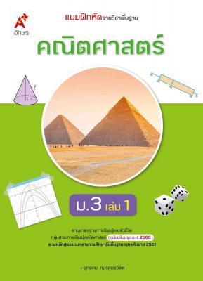 แบบฝึกหัด รายวิชาพื้นฐาน คณิตศาสตร์ ม.3 เล่ม 1