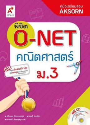 คู่มือเตรียมสอบ AKSORN พิชิต O-NET คณิตศาสตร์ ม.3