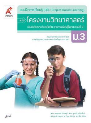 แบบฝึกการเรียนรู้ (PBL) ผ่านโครงงาน วิทยาศาสตร์ ม.3