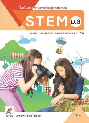 สื่อพัฒนาทักษะการเรียนรู้ผ่านกิจกรรม STEM ม.3