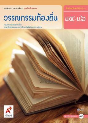 หนังสือเรียน รายวิชาเพิ่มเติม วรรณกรรมท้องถิ่น ม.4-6