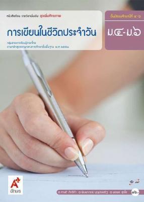 หนังสือเรียน รายวิชาเพิ่มเติม การเขียนในชีวิตประจำวัน ม.4-6
