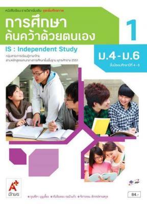 หนังสือเรียน รายวิชาเพิ่มเติ่ม การศึกษาค้นคว้าด้วยตนเอง 1 (IS 1) ม.4-6